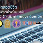 เรียนรู้เทคโนโลยีและองค์ความรู้สมัยใหม่ ฟรี ผ่าน ThaiMOOC